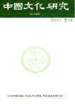 中国文化研究
