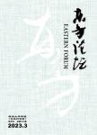 东方论坛:青岛大学学报