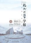 福州大学学报:哲学社会科学版