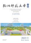 杭州师范大学学报:社会科学版