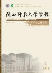 陕西师范大学学报:哲学社会科学版
