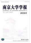 南京大学学报:哲学.人文科学.社会科学