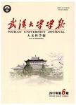 武汉大学学报:人文科学版