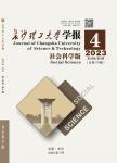 长沙理工大学学报:社会科学版