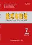 技术与市场