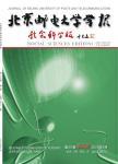 北京邮电大学学报:社会科学版