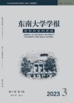 东南大学学报:哲学社会科学版