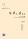 西华大学学报:哲学社会科学版