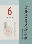 上海交通大学学报:哲学社会科学版