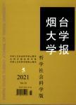烟台大学学报:哲学社会科学版