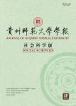 贵州师范大学学报:社会科学版