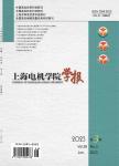 上海电机学院学报