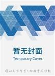 中国昆虫科学:英文版(1005-295X)