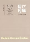 现代传播:中国传媒大学学报