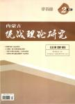 内蒙古统战理论研究