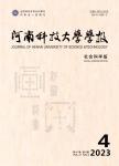 河南科技大学学报:社会科学版
