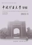 中国矿业大学学报:社会科学版