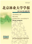 北京林业大学学报:社会科学版