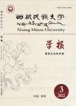 西藏民族大学学报:哲学社会科学版
