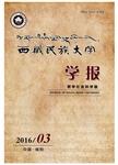 西藏民族学院学报:哲学社会科学版