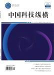 中國科技縱橫