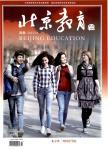 北京教育:高教版