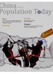 当代中国人口:英文版