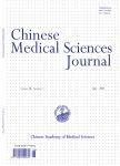 中國醫學科學雜志:英文版