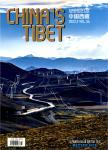 中国西藏:英文版