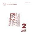 西安电子科技大学学报:社会科学版