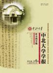 中北大学学报:社会科学版
