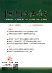 中國老年保健醫學