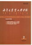 内蒙古农业大学学报:社会科学版