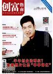 科技创业月刊:创富指南