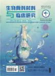 生物骨科材料与临床研究