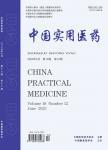 中國實用醫藥