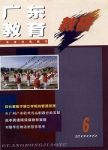 广东教育:教研版