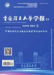重庆理工大学学报:社会科学