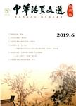 中华活页文选(教师)