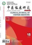 中醫臨床研究