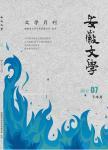 安徽文学:下半月
