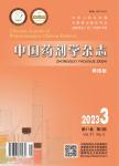 中国药剂学杂志:网络版