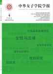 中国妇女管理干部学院学报