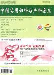 中国实用妇科与产科杂志