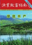 渔业致富指南