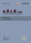 北华大学学报:自然科学版