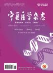 宁夏医学杂志