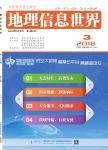 地理信息世界