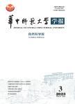 华中师范大学学报:自然科学版