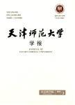 天津师范大学学报:社会科学版